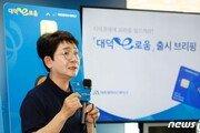 대전 대덕구, 내년부터 초등생에게 월 2만 원 '용돈 수당'