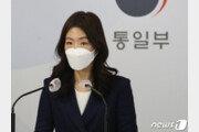 """통일부 """"北 '국경봉쇄' 해제 움직임…재개 여부·시기는 아직"""""""
