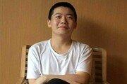 '시진핑 딸 사진' 유출 20대 2심에서도 징역 14년형 받아