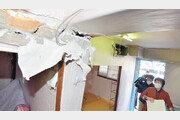 포항지진 피해 아파트 찾은 진상조사 위원