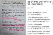 "AZ접종 강요 안한다는 경찰서장…경찰들 ""전화로 독촉하잖아"""
