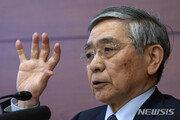 """일본은행 총재, 긴급사태 발령 """"당분간 경제·물가에 영향"""""""