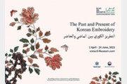 '한국의 자수, 어제와 오늘'展