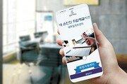 대학일자리센터 전용 모바일 앱 개발