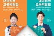 내달 17일 서울 코엑스서 '대한민국 교육박람회' 개최