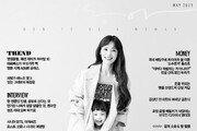 '결혼 10년차' 별-하하 부부 등 스타들의 가족 이야기