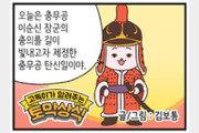[신문과 놀자!/고독이의 토막상식]충무공 이순신 탄신일