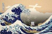 日 유명 풍속화 '후쿠시마 오염수' 패러디 놓고 중·일 '으르렁'