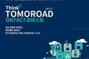 아우디폭스바겐코리아, 초등학생 아이디어 경진대회 개최