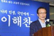 """이해찬 """"지지율 격차 한자릿수"""" 발언… 선관위 """"선거법 위반 소지"""" 행정처분"""