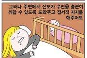 [만화 그리는 의사들]〈178〉산후우울증