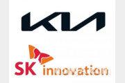기아-SK이노베이션, 전기차 배터리 순환경제 구축 협력… 배터리 재활용 체계 마련