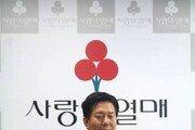 조상범 인성개발 회장, 인천사회복지공동모금회 11대 회장에 취임