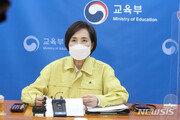"""유은혜 """"교직원 백신접종 독려…자가검사키트 학교 도입 신중"""""""