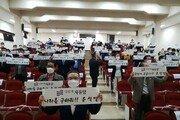 윤석열 전 검찰총장 지지자 '다함께자유당' 울산시당 5월 1일 창당
