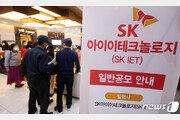 SKIET 공모, NH·삼성證 청약자 10명중 9명 '빈손'