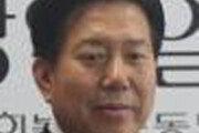 인천사회복지공동모금회장에 조상범 인성개발 회장 취임