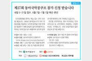 [알립니다]제37회 동아국악콩쿠르 참가 신청 받습니다