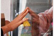 요양병원 면회객·입원자 중 1명만 2차 접종해도 대면 면회 허용