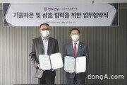 반도건설-한국기술사회, 기술 협력 협약… ESG 경영 내실 강화