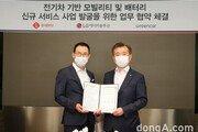 롯데렌탈·LG에너지솔루션, 배터리 신사업 분야 협력