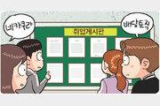 [송대리의 잇(IT)트렌드] 네카라쿠배당토직야 – 개발자 전성시대