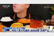 中, '음식 낭비 방지법' 시행…먹방에 벌금 최대 1700만원