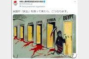 미국이 죽음을 부르는 사신(死神)?…주일 중국대사관 그림 '논란'
