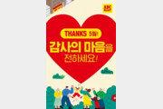 ABC마트, 가정의 달 맞아 '땡스 5월' 행사 진행… 최대 55% 할인