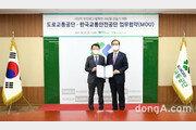 도로교통공단, 안전한 교통 환경 위해 한국교통안전공단과 업무협약