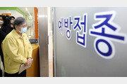 """1200만명 접종까지 두 달 '아슬아슬'…""""백신 수급이 관건"""""""
