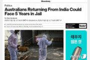 호주, 자국민이라도 인도에서 귀국하면 최고 5년형