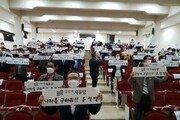 윤석열 지지 '(가칭)다함께자유당' 울산시당 창당