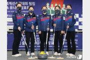 컬링 팀킴, 세계선수권 4연패…베이징올림픽 출전권 '비상등'