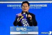 """송영길 """"생애 최초 주택 구매자, LTV 완화해야"""""""