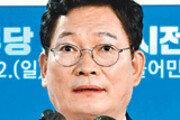 민주당 새 대표 송영길… '친문' 홍영표에 0.59%P차 승리