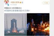 中공산당, '인도 점화'라며 코로나 화장장 사진 올려 조롱