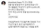 """쇼호스트 김하나 """"'두 칸 주차' 벤츠 차주, 저 아니에요"""" [e글e글]"""