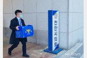 경찰, '땅 투기 의혹' 천안시의장실 등 압수수색