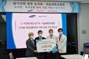 삼성, 서울대병원과 '故이건희 회장' 기부 약정식 진행