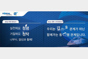 코레일네트웍스, 2021년 청렴·갑질근절 슬로건 공개