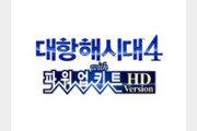 대항해시대4 돌아오는 5월, 신작 게임 기대작은?