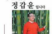 정갑윤 前 국회부의장 '좋은 이웃…' 출간