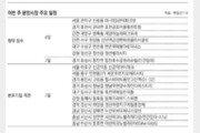 [부동산 캘린더]전국 9개 단지 3573채 분양… 본보기집 10곳 열어