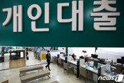 빚투·공모주 청약 열풍에…4월 신용대출 6.8조 급증
