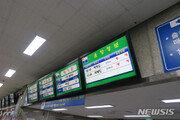 서해상 기상악화…인천~백령도 등 5개 항로 여객석 6척 운항 통제
