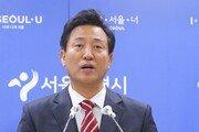 오세훈號 '서울 10년 청사진' 구상 착수