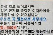 """'일본어로 주문' 이자카야 결국 폐업…홈피엔 """"건강상 문제"""" 사과"""