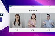 """마인즈랩 """"AI 휴먼 스토어 개설…인공지능 아나운서 온라인 쇼핑몰서 거래"""""""