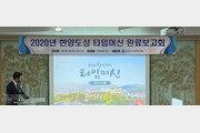 "PCN ""문화재청 '2020년 한양도성 타임머신' 프로젝트 성공적 완료"""